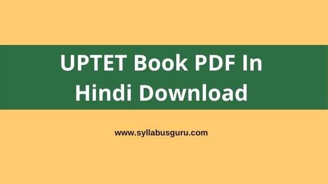 uptet book pdf